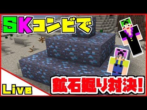 【マイクラLIVE録画】SKコンビの鉱石集め対決!【生ダラ】