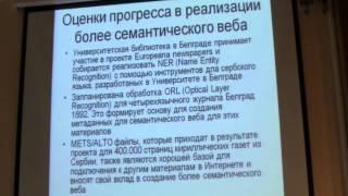 Софрониевич А. Движение библиотеки к семантическому Вэбу и электронным ресурсам.