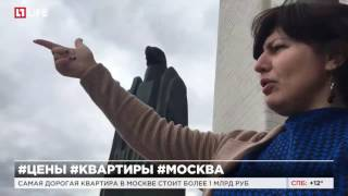 Самая дорогая квартира в Москве стоит более 1 млрд рублей