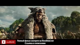 Варкрафт  Дуротан фильм (2016) года трейлер