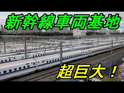 【大井車両基地】日本の大動脈!東海道新幹線の車両基地をご紹介!