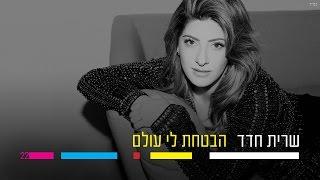 שרית חדד - הבטחת לי עולם - Sarit Hadad
