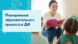 О.А.Скоролупова - Планирование образовательного процесса в ДО (1.12.2016)