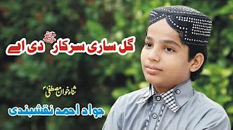 Gal Sari Sarkar Di Ay - Jawad Ahmad Naqshbandi Hammad Ali Naqshbandi - Best Mehfil e Naat 2018