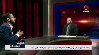 الموقف الصيني من الازمة اليمنية  | مع حفظ الله العميري و محمد البيل وابراهيم الشريف| حديث المساء