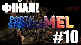 НА ВОЛЮ! ФІНАЛ!!!! Portal Stories: Mel #10 [ADVANCED MODE]