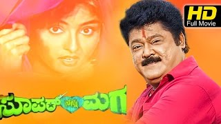 Full Kannada Movie|| Bal Nan Maga – ಬಲ್ ನನ್ ಮಗ (1995) ||  Feat.Jaggesh, B V Radha