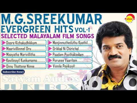 M G Sreekumar Evergreen Hits Vol -1 | Malayalam Film Songs