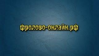 День города Фролово 2013 [Видеоверсия]. Часть 2