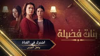 مسلسل فضيلة و بناتها مسلسل تركي يحكي قصة سيدة فقيرة و بتاها