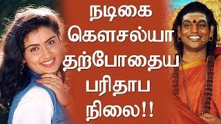 Did you know about Actress Kausalya Current Status? | நடிகை கௌசல்யா தற்போதைய பரிதாப நிலை