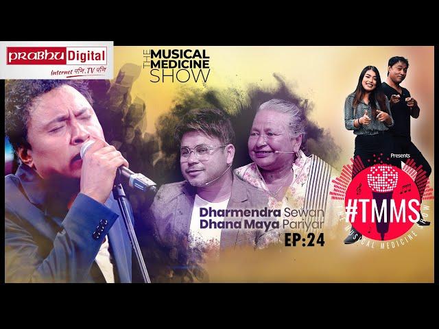 #TMMS The Musical Medicine Show   EPI 24   Dharmendra Sewan and Dhana Maya Pariyar