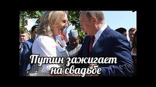 Путин побывал на свадьбе главы МИД Австрии Комментарии иностранцев Путин произнес тост по немецки
