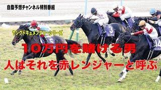 【自腹予想チャンネル特別番】赤レンジャーマイルチャンピオンシップで単勝10万円の大勝負!