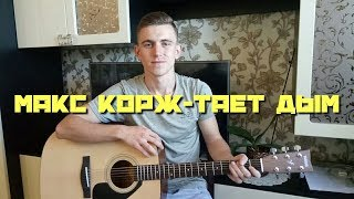 Макс Корж-Тает дым НА ГИТАРЕ(COVER)