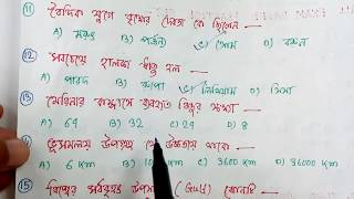 459.ALL SUBJECT BASED PRACTICE/MOCK PAPER QUESTION SET FOR UPCOMING EXAM IN BENGALI VERSION