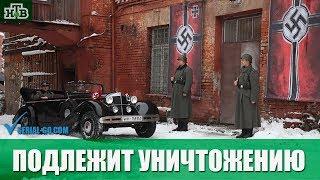 Сериал Подлежит уничтожению (2019) 1-4 серии военный фильм на канале НТВ - анонс