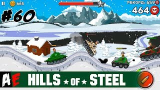 Hills of Steel #60