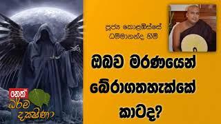 Darma Dakshina - 18-07-2019 - Kolabisse Dhammananda Himi