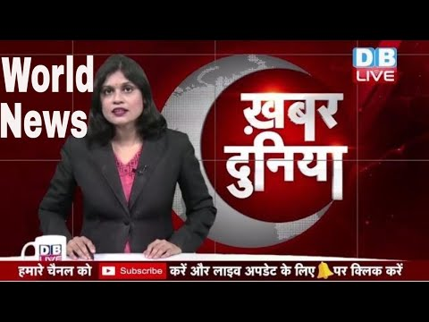 International News In Hindi |International News Round-Up |Sarvamitra Surjan|#KhabarDunia | #DBLIVE