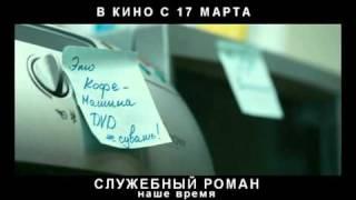 """""""Служебный роман. Наше время"""", 2011, отрывок 2"""