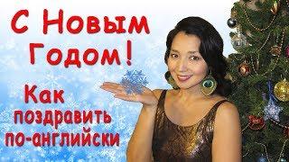 Поздравление  С Новым Годом по-английски!