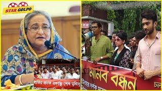 এবার যৌথ প্রযেজনার অনিয়ম খতিয়ে দেখবেন শেখ হাসিনা। Bangladesh Media News