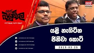 neth-fm-balumgala-2019-03-25