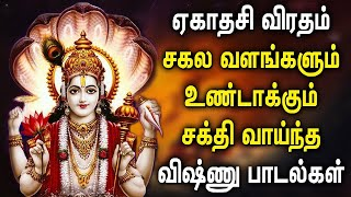 EKADASI SPL VISHNU SONGS | Lord Vishnu Tamil Padalgal | Best Vishnu Tamil Devotional Songs