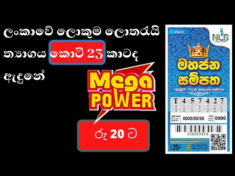 Best Lottery Results - Investment For 230 Million-Megpower Lottery