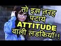 ATTITUDE WALI LADKI KO PATANE KE TARIKE || attitude में ये चीज़े तो करनी ही पड़ेगी || Love Gems