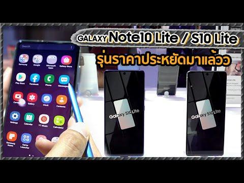 เครื่องจริง Galaxy S10 Lite และ Note 10 Lite ราคาอินเดียขายไม่ถึง 2 หมื่นนน - วันที่ 10 Jan 2020