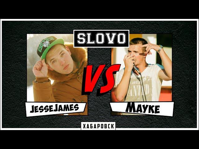 SLOVO   Хабаровск - 1 сезон, отборочный раунд   JesseJames vs. Mayke