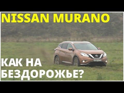 Nissan Murano - внедорожный синдром
