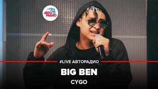 🅰️ CYGO – Оттепели теперь (BIG BEN) #LIVE Авторадио