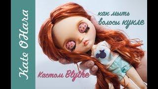 кастомизация Blythe. Как сделать локоны кукле Blythe. Как мыть волосы кукле