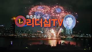 하준호의 리더십TV (제79강) 한국적 감성리더십 (제…