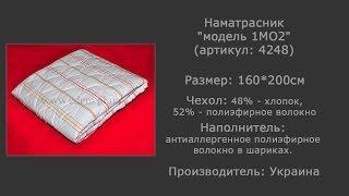 Наматрасник 160*200см