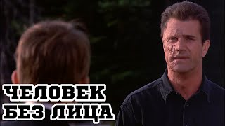 Человек без лица (1993) «The Man Without a Face» - Трейлер (Trailer)