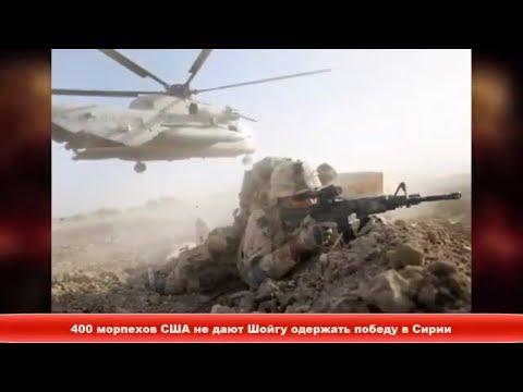 400 морпехов США не дают Шойгу одержать победу в Сирии ✔Новости Express News