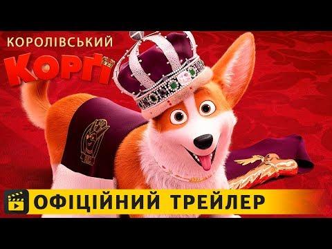 трейлер Королівський коргі (2019) українською