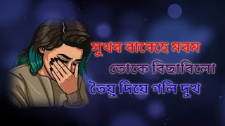 HUKHOR BABE HA MOROM TUKE BISARILU Assamese WhatsApp status video song||Gunin Saikia||💔💔💔