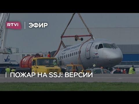 Какие ошибки могли допустить пилоты сгоревшего SSJ 100