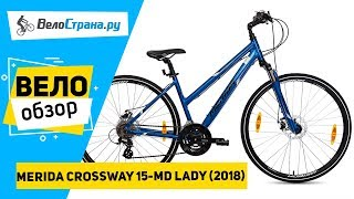 Кроссовый велосипед Merida Crossway 15-MD Lady 2018. Обзор