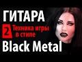 Black Metal – Техника игры на гитаре в стиле Black Metal (РУССКИЙ ПЕРЕВОД) | Часть №2