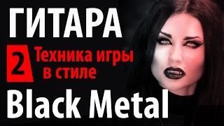 �������� ���� Black Metal ► Техника игры на гитаре в стиле Black Metal | Часть №2 ������