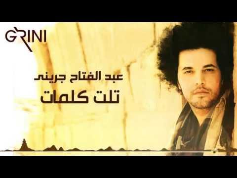 عبد الفتاح جريني - تلت كلمات | Abd El Fattah Grini - Talat Kelmat
