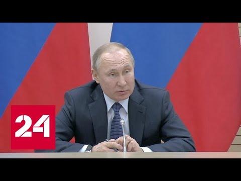 Путин: всенародное голосование пройдет в рабочий день, который объявят выходным - Россия 24