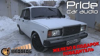 #40 Тачка на прокачку Ваз 2107 Pride Car Audio