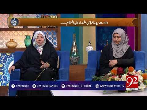 Salam Ahl e Bait (Wiladat Sayyidina Abbas A.S.) - 21 April 2018 - 92NewsHDPlus